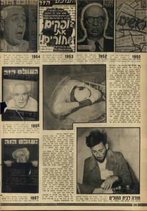 העולם הזה - גליון 1468 - 27 באוקטובר 1965 - עמוד 16 | דופקים את השחורים!״ סידרת מאמרים של שלום כהן על האפלייה העדתית.