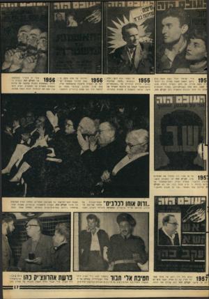 העולם הזה - גליון 1468 - 27 באוקטובר 1965 - עמוד 17   צ״ר ישראלי צעיר בשם משה ברק ביקש לשאת לאשה צעירה בת יוגוס־ 190 שיה בשם אוריה. אן חוקי הכפייה הדתית מנעו ף ממנו. הוא פתח בשביתת־רעב. במרכז התומכים אבקו נגד חוקי