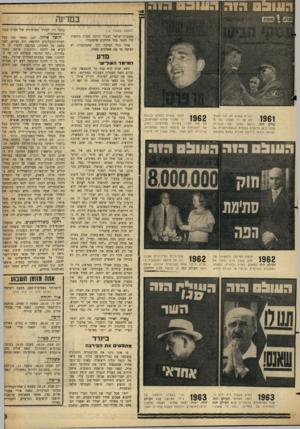 העולם הזה - גליון 1468 - 27 באוקטובר 1965 - עמוד 19   בם דזנה (המשך מעמוד 4ו) משטרת־ישראל לעבוד הרבה שעות נוספות כדי לטפל בכל התיקים שיצטברו. אולי זוהי הסיבה לכך שהמשטרה לא הציבה עד כה מארבים כאלה. מדע ה מי מ ד