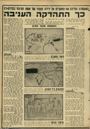 העולם הזה - גליון 1468 - 27 באוקטובר 1965 - עמוד 21   המשטרה הוליכה אח החוקרים אל ידידה הצעיר של אשת הנרצח בפרדס־כץ כך התהדקה העניבה במציאות .״אני לא יודע להסביר למה, אבל היא אשמה. היא אשה רעה. היא אפילו לא באה