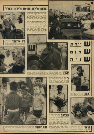 העולם הזה - גליון 1468 - 27 באוקטובר 1965 - עמוד 24   — ס— —!יז — 11111111 11 1,11. שלום עליכם-סלאם על״מם־בגליל הם כתעלול של ערב־בחירות. את השותפות הזאת סימל דווקא היעדרו. של אחד ההרשימה: אורי פעילים המרכזיים של