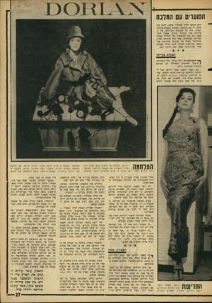 העולם הזה - גליון 1468 - 27 באוקטובר 1965 - עמוד 27   הסוערים עם המלכה היא חששה תמיד שאחזור ארצה, היתד, מחביאה לי את הדרכון. המקום הבטוח ביותר, לגביה, היה על המדפים העליונים של הארונות הכי גבוהים בדירה. אפשר לומר