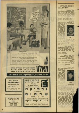 העולם הזה - גליון 1468 - 27 באוקטובר 1965 - עמוד 5   ( )3מלחמתכם לשלום עם שכנינו. ( )4מלחמתכם נגד הכפייה הדתית. עמנואל יגול ,36 ,פקיד, הגפן ,5קריית־ביאליק מירב התחושות לקראת מערכת הבחירות התחלתי, לראשונה בחיי,