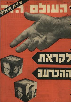 העולם הזה - גליון 1469 - 1 בנובמבר 1965 - עמוד 1 | מספר 1469 המחיר ל ״י שנה