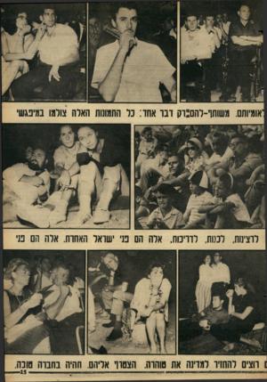 העולם הזה - גליון 1469 - 1 בנובמבר 1965 - עמוד 15 | אומיותם. משותף־להם נוק ו בו אחו: כל התמונות האלה צולמו במיפגשי לוצינוח, לכסת, לוויכוח. אלה הם פני ישואל האחות. אלה הם ט ווצים להחזיו למדינה את טוהוה. הצסוו