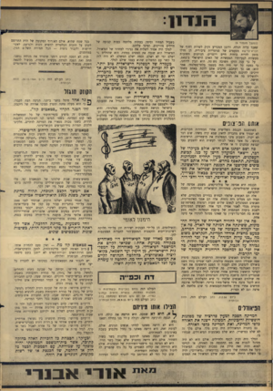 העולם הזה - גליון 1469 - 1 בנובמבר 1965 - עמוד 16 | ני ו ! (המשך מעמוד )9 שאבד עליה הכלח, ורובן המכריע זקוק לשרות דחוף של חברא־קדישא מטעמים של סניטריות ציבורית. הן חדלו מזמן להיות כוחות חיים ויוצרים, הנותנים
