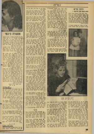 העולם הזה - גליון 1469 - 1 בנובמבר 1965 - עמוד 24 | במדינה דרכי חיים היא רוצה את •לדתה גידול ילדים על־ידי ההורים שילדו אותם אינה השיטה האידיאלית לחינוך דור בריא של אזרחים. לאמא, שמרחמה יצא הילד, אין תמיד זמן