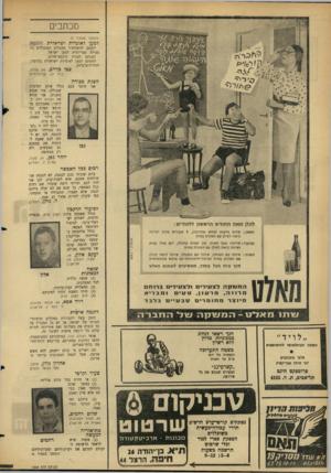 העולם הזה - גליון 1469 - 1 בנובמבר 1965 - עמוד 4 | מכתבים (המשך מעמוד )3 למען לאומיות ישראלית ידעתם להשתחרר מכבלים המגבילים כל פעולה פטריוטית למען ישראל. הצגתם תכנית מיבצע־שלום. לחמתם למען לאומיות ישראלית