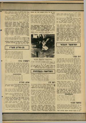 העולם הזה - גליון 1469 - 1 בנובמבר 1965 - עמוד 8 | (המשך מעמוד )7 מעצמות המערב. על כן היה זה משגה היסטורי להצטרף לשיירה זו. כי ההצטרפות תשאיר אחריה זרע של שנאה ואי־אמון שלא יחוסל בנקל. ן״י ויד בן־גוריון אמר