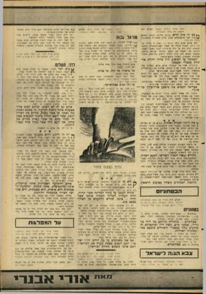 העולם הזה - גליון 1469 - 1 בנובמבר 1965 - עמוד 9 | תחת אותה כיתרת, המשיך העולם הזה לחשוף את פרטי הקנוניות: צ 3ז ה אינו חדש. בקוים כלליים, הבתמן באופק ]* /עוד לפני ארבע־חמש שנים. אולם האזהרות הראשונות עוררו רק