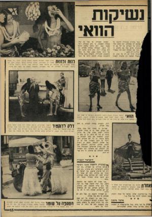 העולם הזה - גליון 1470 - 3 בנובמבר 1965 - עמוד 15 | נשיק ות הוואי עשר בחורות מסוגלות להתנפל על שמוצא חן בעיניהן, והן ממש נלח־ביניהן על הגברים, אך יחד עם זה מתנהגות איתם כמו עם כלבים. כגומר את תפקידו הוא מת