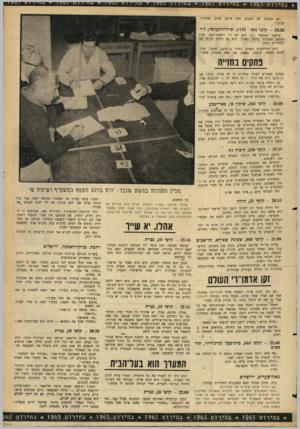 העולם הזה - גליון 1470 - 3 בנובמבר 1965 - עמוד 17 | ״לא תספיק, לא תצביע. חכה ארבע שנים. סבלנות, חביבי.״ - 19.30 קלפי ,1118 - 001 שדה־התעופה, לוד שושנה זאוסמר ( )21 היא לא רק יושבת־ראש ועדת הקלפי הצעירה ביותר
