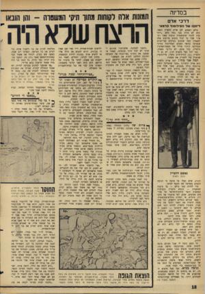 העולם הזה - גליון 1470 - 3 בנובמבר 1965 - עמוד 18 | במדינה דרכי אדם תמונות אלה לקוחות מתוך תיק׳ המשנזוה -והן הובאו דיוסנו שלה פי לו סו ףכרמ אי כולם רמאים. לכן אריה הלפרין רמאי. מלא .״יותר הוא לא מודה בכך בפה