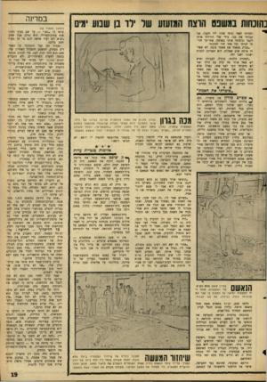 העולם הזה - גליון 1470 - 3 בנובמבר 1965 - עמוד 19 | כהוכחות במשכס הוצח המזעזע של ירו בן שנוע ימים וחזרתי לאחי וגיסי שהיו ליד הקבר. אני קברתי את בני, בידי שלי הורדתי אותו לקבר וכיסיתי אותו באדמה. אחר־כך חזרתי