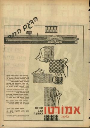 העולם הזה - גליון 1470 - 3 בנובמבר 1965 - עמוד 27 | פרסום אמורטו סופר, הדגם החדיש ביותר של מכונות סריגה ביתיות, מכילה שורת חידושים בלעדיים, העושים אותה למכונה הנוחה ביותר בשימוש והעשירה ביותר באפשרויותיה. כל