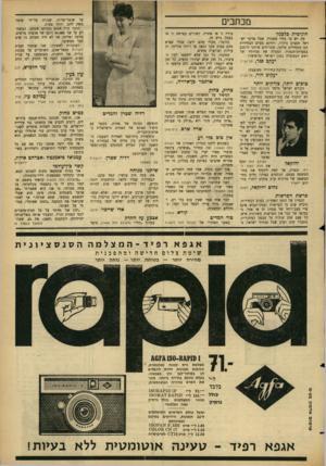 העולם הזה - גליון 1470 - 3 בנובמבר 1965 - עמוד 3 | על-ידי על שומר־שדות, שנורה משק להב, וזוהי טעות. הדבר קרה אמנם במרחב שטחנו, המשתרע על פני 50.000 דונם של אדמות טרשים, מרעה ופלחה, אך לא היה מעורב בו שום חבר