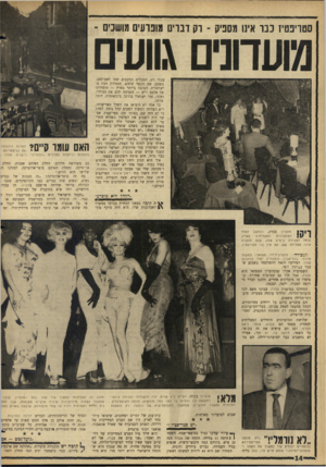 העולם הזה - גליון 1471 - 10 בנובמבר 1965 - עמוד 14 | סטריפטיז כבר אינו מספיק -רק דברים מופרעים מושכים ־ מועדונים גוועים עבור זוג. המבלים המעטים שתו לאט־לאט, בשקט, את הכסף שלהם. תזמורת הג׳ז הישראלית, הטובה ביותר