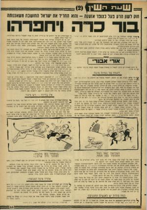 העולם הזה - גליון 1472 - 17 בנובמבר 1965 - עמוד 11 | מאותה שעה, ובמשך שנתיים, המשיך השבועון המסויים באופן עקבי בקו זה. … כי נצחון המערך לא היה בעיקרו אלא ביטוי להתנגדות הציבור לשיבת בן־גוריון ואנשיו — תוצאה של