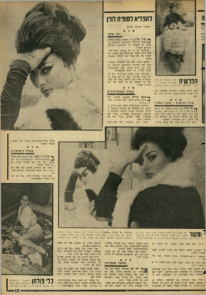 העולם הזה - גליון 1472 - 17 בנובמבר 1965 - עמוד 15 | 1ז3111118₪ להפליא לסופיה לוון הראשון שהגיע למקום. יופי פולני הפרשית משל; למברטה, שרה אוהב ת כל דבר מתוצרת איטליה, להמחייבת גם לבוש מתאים. אלא דווקא מאחור,