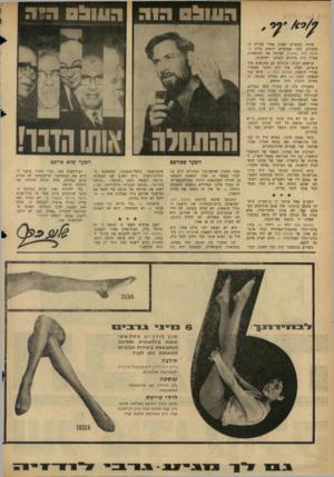 העולם הזה - גליון 1472 - 17 בנובמבר 1965 - עמוד 2 | סיסמתנו — ״בלי מורא, בלי משוא־פנים״ — לא השתנתה.