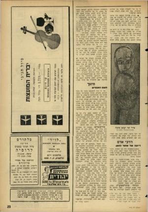 העולם הזה - גליון 1472 - 17 בנובמבר 1965 - עמוד 23 | די בו כדי להפסיק זמנית את הגירוש לאושוויץ. בכך היה מביא להצלת מאות אלפים שנרצחו, . *ו למרות שהוזהר מראש, עבר בראנד את הגבול לסוריה, כדי להיפגש עם משה שרת. הוא