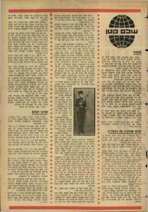 העולם הזה - גליון 1472 - 17 בנובמבר 1965 - עמוד 27 | עובםנ!נון המ1צח במשך כמה שבועות נערך מאבק קשר. על ירושלים. הבעייה היתה מי יפסיד את העיר ראשון, טדי קולק או איש־שלום. איש־שלום היה אמנם יותר חלש, אבל טדי היה