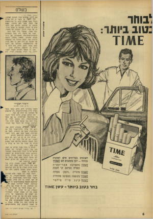 העולם הזה - גליון 1472 - 17 בנובמבר 1965 - עמוד 6 | ב של ובוחר (המשך מעמוד )5 יצא לדרכי, שהביאה אותו לפיסגת ד,שלמון. קין והכל. על סיפור זה חזר אדולף היטלר עצמו פעמים רבות. כל הביוגראסים שלו קיבלו אותו ללא