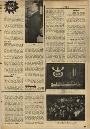 העולם הזה - גליון 1473 - 24 בנובמבר 1965 - עמוד 10 | במדינה תנועות ה ק אנ\ דו ש ד •קמוץ עד לפני שלושה שבועות, היתר, זו רשימה שהשתתפה בבחירות לכנסת ד,ש־שית, תחת האות ש׳ .ביום ששי האחרון, הקשיבו קרוב לאלף מפעילי