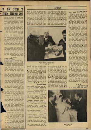 העולם הזה - גליון 1473 - 24 בנובמבר 1965 - עמוד 16 | אנשים מ׳ 1א ת סו סי ה * חבר הכנסת החרותי אריה כן־אלי־עז ר היה עסוק בלחיצת ידיהם של ה־ח״כים החדשים, לפני פתיחת הישיבה הראשונה של הכנסת, כאשר עבר על־ידו ח״כ מנחם