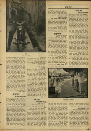 העולם הזה - גליון 1473 - 24 בנובמבר 1965 - עמוד 18 | קולנוע סרטים ח תי כו תלבגוח הפטנט (צפון, תל־אביב; אנגליה) הוא השיטה של גיבור הסרט, שבעזרתה הוא צד בחורות. אבל הפטנט הוא האליבי של הסרט. מאחורי אליבי זה מסתתר,