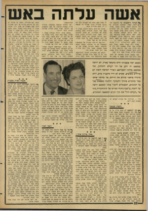 העולם הזה - גליון 1473 - 24 בנובמבר 1965 - עמוד 22 | אשה עלתה באש ך* תמונה הראשונה של הדראמה דתן \ רחשה באחד הערבים הקיציים של סוף אוגוסט השנה, במרכז נתניה. באותו ערב, בסביבות השעה ,10 היו העוברים והשבים ברחוב