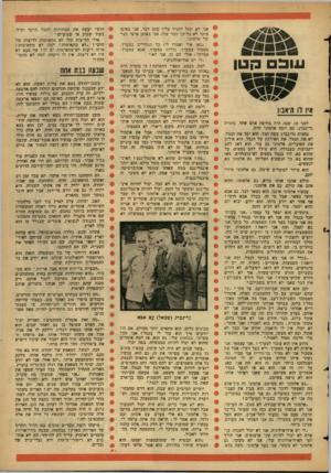 העולם הזה - גליון 1473 - 24 בנובמבר 1965 - עמוד 27 | עו פ ה טן איו רו תיאבון לפגי 18 שנה היה בחיפה אדם אחד. נחמיה גרינברג. גם יוסף אלמוגי היה. נחמיה גרינברג עשה הכל. הוא יסד את הנמל. לא את הנמל, את האירגון של