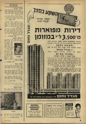 העולם הזה - גליון 1473 - 24 בנובמבר 1965 - עמוד 4 | מכתבים מבירת ירושלים ירושלים הפכה לעיר של טדי־בויס דתיים. עד עכשיו לא יכולנו למצוא בשבת מסעדה פתוחה, שלא לדבר על בתי־קפה. רק מי שיכול היד, להרשות לעצמו לנסוע