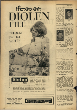 העולם הזה - גליון 1473 - 24 בנובמבר 1965 - עמוד 5 | חזית שניה גליון העולם הזה הגיע לידי במיקרה. זה היה לפני שנתיים. מאז אני קורא נלהב של עיתונכם. אני חושב שאתם העיתון היחידי במדינה שאינו מפחד מפני גילוי האמת.