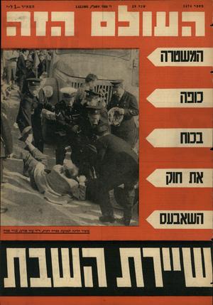 העולם הזה - גליון 1474 - 1 בדצמבר 1965 - עמוד 1   מספר 1474 המחיר 1. -ל ״ י המשטרה בכוח את חוק השאבעס מזסיר הלינה למניעת כפייה דתית; ד״ר עוזי אורגן, כגדר