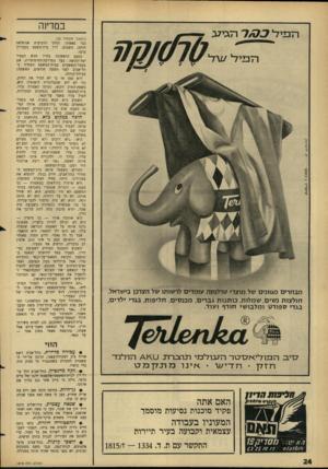 העולם הזה - גליון 1474 - 1 בדצמבר 1965 - עמוד 24 | במרינה (המשך מעמוד )23 מבתרים מגוונים של מוצרי גורלגקה עומדים לרשותו של הצרכן בישראל. חולצות נשים, שמלות, כו תנו ת גברים, מכנסים, חליפות, בגדי ילדים, בגדי ספור