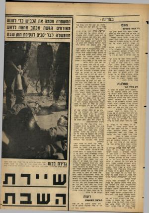 העולם הזה - גליון 1474 - 1 בדצמבר 1965 - עמוד 9   במדינה* העם כלומר: אם שום דבר אינו בטוח אצל מפא״י — אז שום דבר אינו בטוח גס אצל השותפה. דו־קיום בשלו פרישת אלץ. לתוך אווירה מרירה השבוע, כמעט מנלי שאיש ישים