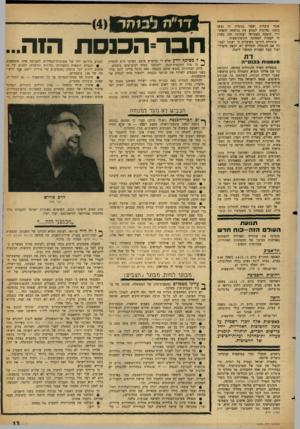 העולם הזה - גליון 1475 - 8 בדצמבר 1965 - עמוד 13   אנטי פועלית ואשר בנימוק זה נעשו בזמנו נסיונות למנוע את כניסתה להסתדרות תומכת בשביתה ועמדתה זהה בענין זה לעמדת המפלגה הקומוניסטית. בינתיים הודיעו הפועלים כי