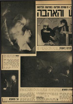 העולם הזה - גליון 1475 - 8 בדצמבר 1965 - עמוד 15   11-שאיש מופיעה במודעות הניוסום והאהבה בעישין הסיגריה משתתפים בדרך כלל משישה עד שמונה איש. כל אחד מהחבורה מוצץ מציצה אחת או שתיים. העישון מלחה בשתיית משקה,