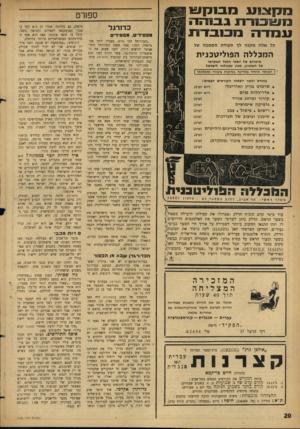 העולם הזה - גליון 1475 - 8 בדצמבר 1965 - עמוד 20   םקצ 1ע 1 2 1 1 7 0 0 מסטרתנטהה 1011־ 0ססבדוו כל אל ה מ קנ ה לך תעודת הסמכה של המכללה הפוליטכנית מיסודם של מצאי הסגל האקדמי של הטכניון, מכון טכנולוגי לישראל