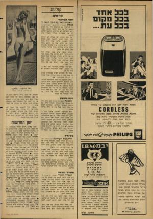 העולם הזה - גליון 1475 - 8 בדצמבר 1965 - עמוד 22   כבב אחד בכלמק 1ם בכלעת... קולנוע סרטים הימר ה ב לונ ד• מאמסטרדאס עם סופן חשאי ל* בנגקוק (מתמיד, תל־אביב; גרמניה-איטל־ יה) סוף־סוף גם הגרמנים גילו את הסוכן