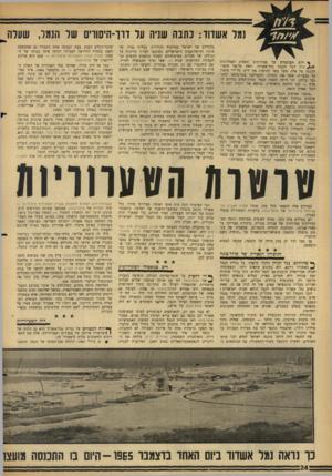 העולם הזה - גליון 1475 - 8 בדצמבר 1965 - עמוד 24   נעל אשדוד: נתנה שניה על דוו־היסווים שר הגמד, שעלה כלכליים של ישראל במדינות הגדולות, בעלות יסיון •מי מוכר. הדיפלומטים הישראליים נתבקשו לערוך בדיקות על יכולתן של