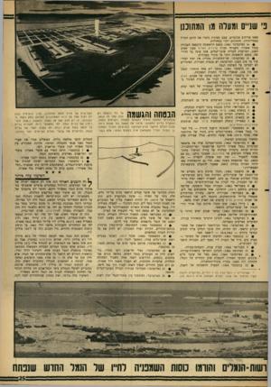 העולם הזה - גליון 1475 - 8 בדצמבר 1965 - עמוד 25   נ׳ שניים ומעלה מו המתוכנן 5000 אורחים מכובדים. שבע ספינות כיבדו את הרגע הגדול בצפירותיהן. ההמונים רקדו במחולות. • 16 באוקטובר : 1961 בפעם הראשונה הוקפאה העבודה