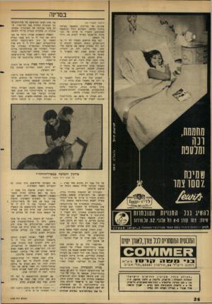 העולם הזה - גליון 1475 - 8 בדצמבר 1965 - עמוד 26   במדינה (המשך מעמוד )23 אחרונה של הדו״קרב המשפטי בפרשת בולקין בחיפה, והצדדים החלו בהשמעת הסיכומים, התברר בי עדותו של נהג־מונית תל־אביבי עשויה לקבוע את גורלו של