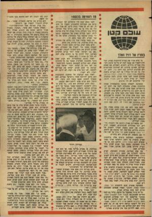 העולם הזה - גליון 1475 - 8 בדצמבר 1965 - עמוד 27   מה דשמיטה בננסח? שבב137ן מווויו סור וויו הו 1לו מי שלא מכיר את בעיית הרחובות בארץ, יכול היה לשאול את עצמו למה יש בל־כך הרבה רחובות עבריים גדולים, רחבים,