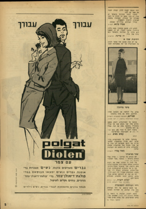 העולם הזה - גליון 1475 - 8 בדצמבר 1965 - עמוד 5   יהיה חופשי לענות ללוין, ובכלל, להגיד את אשר עם ליבו. לציבור חובבי הכדורגל בישראל יש עניין רב בכך. נמאס לנו לחיות כל הזמן באווירה של קנוניות, העטופות במעטה