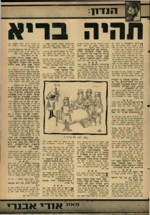 העולם הזה - גליון 1475 - 8 בדצמבר 1965 - עמוד 9   הנזרח • בי די ע ה הראשונה על מחלתו של ( \ לוי אשכול גרמה לזעזוע. אולי מפני שאיש לא היד, מוכן לכך. אולי גם מפני שהכל מניחים, אוטומטית, שאין אומרים בישראל את כל