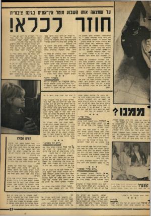 העולם הזה - גליון 1476 - 15 בדצמבר 1965 - עמוד 15 | עו שמצאה אותו השבוע מוטל אין־אתים בגינה ציבורית חוזר לכלא! מבית־הסוהר, המשטרה וסתם סקרנים שזיהו א תי על־פי תמונותיו בעתון — כל אלה הזכירו לו, לעיתים