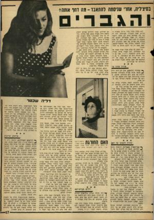 העולם הזה - גליון 1476 - 15 בדצמבר 1965 - עמוד 17 | בסיציליה, אחרי שניסתה להתאבד-מה דחף אותה? והגברי היא בחרה בחדר צדדי ביותר בשורת החדרים׳ שבה התגוררו חברותיה. היה זה חדר צר, ששימש קודם לכן מחסן, הועמד לרשותה