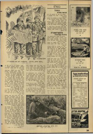 העולם הזה - גליון 1476 - 15 בדצמבר 1965 - עמוד 24 | בע1לם ה חלל פגי שתבמ רו ם למראית עין, יעדו של המיבצע כולו היה לצורכי ראווה — נצחון גדול לטכניקה האמריקאית. למעשה נובעות מן האפשרות של הפגשת החלליות בחלל מסקנות